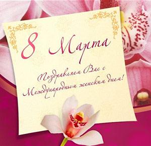 Cценарий праздника 8 марта «Кафе «Весеннее»