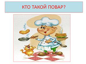 ПРОЕКТ «Профессия повар»