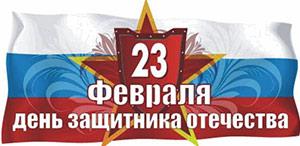 Сценарий спортивного праздника: «День защитника Отечества» «Сильные, ловкие, смелые»