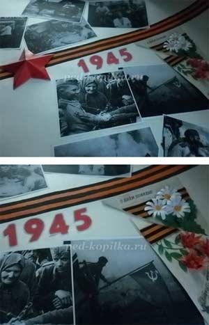 Мастер – класс по оформлению стенгазеты «Начало войны 1941 года – Победа 1945 года»