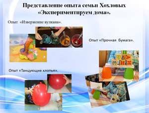План-конспект родительского собрания на тему: «Развитие любознательности у детей старшего дошкольного возраста»