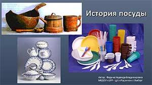 Презентация История посуды