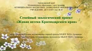 Семейный экологический проект «Живая аптека Краснодарского края»