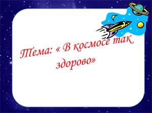 Конспект НОД Тема: «В космосе так здорово!»