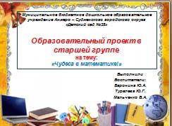 Образовательный проект в старшей группе на тему: «Чудеса в математике!»