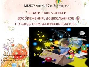 Развитие внимания и воображения, дошкольников по средствам развивающих игр.