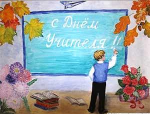 Сценарий на День учителя