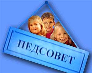 Педсовет на тему: «Проектный метод в деятельности дошкольного учреждения».