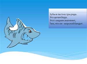 Презентация Отгадай рыбку