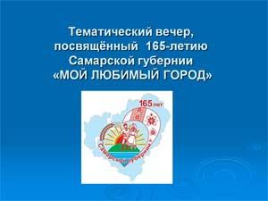 Родительское собрание Тематический вечер, посвящённый 165-летию Самарской губернии Мой любимый город