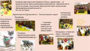 Творческо-информационный проект «Осень-чудная пора…» в средней группе