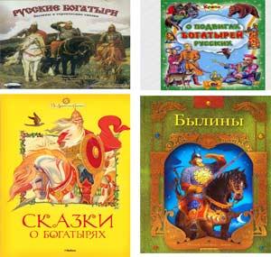 Проект «Богатыри Земли Русской»
