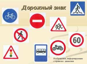 Конспект викторины по правилам дорожного движения в старшей группе «Дорожные знаки» (с использованием игровых технологий)