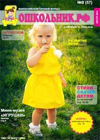 Здоровье Дошкольника журнал скачать