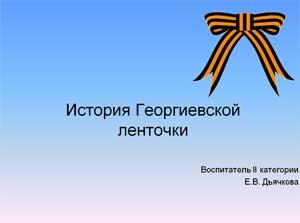 Конспект занятия для детей 6-7 лет «История Георгиевской ленточки»