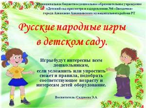 Русские народные игры в детском саду
