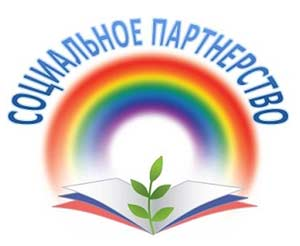 Организация социального партнерства ДОУ с учреждениями социума в условиях реализации ФГОС ДО