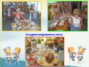 Методическая разработка: Родительское собрание в средней группе «Путешествие по возрастным особенностям детей 4-5 лет» с использованием ИКТ.