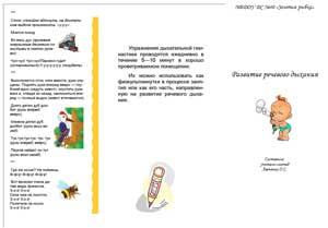 Буклет Развитие речевого дыхания