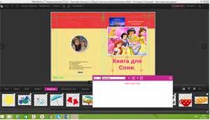 Информационно-коммуникационные технологии в создании фотокниги Книга для Сони. Тема: ИКТ (информационно-коммуникационная технология).