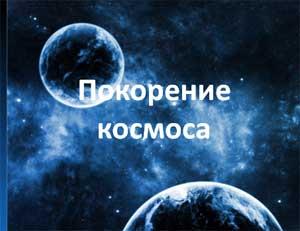 Конспект занятия по художественной лепке по теме: «Космическое путешествие»