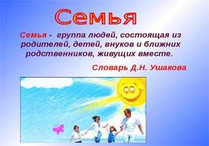 Заключительное мероприятие по теме «Семья» для детей старшей логопедической группы.