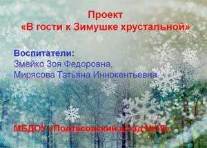 Проект «В гости к Зимушке хрустальной»
