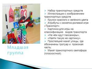 Мастер-класс. «Оформление уголков ПДД в ДОУ» Информационные материалы для воспитателей»