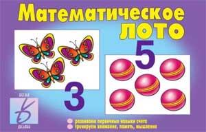 Родительское собрание Мастер-класс «Развитие логического мышления детей дошкольного возраста посредством логико-математических игр»