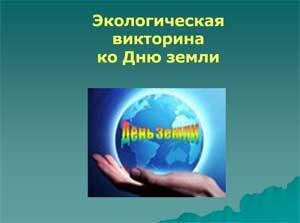 Конспект экологической викторины ко Дню земли в старшей группе на тему: «Всё о природе Земли»