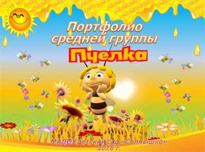Презентация Портфолио группы Пчелка