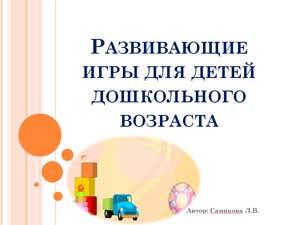 Презентация: «Развивающие игры для детей дошкольного возраста»