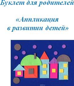Буклет для родителей «Аппликация в развитии детей»