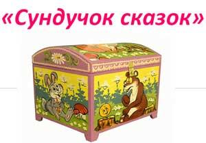 Конспект организованной образовательной деятельности с детьми 2 младшей группы, на тему: «Сундучок сказок».