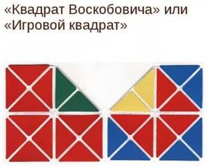 «Сказочное путешествие с квадратом Воскобовича»