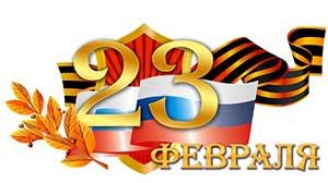 Сценарий праздника 23 февраля – День защитника Отечества «Наша армия родная» (для детей старшей и подготовительной групп).