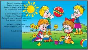Презентация Детский сад в картинках и стихах