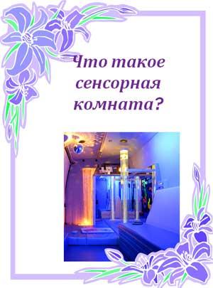 Что такое сенсорная комната?
