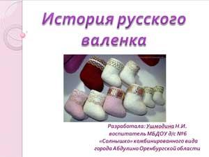 Презентация История русского валенка