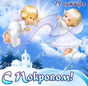 Сценарий праздника: «На покров день»