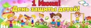 Сценарий праздника ко Дню защиты детей в детском саду