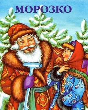 Сценарий новогоднего праздника по мотивам русской народной сказки «Морозко»