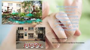 Презентация «27 Сентября – День воспитателя и всех дошкольных работников»