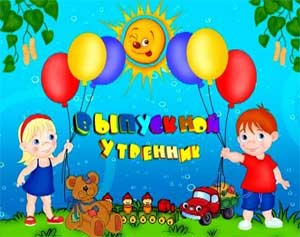 Сценарий выпускного вечера в ДОУ «До свидания, дошколята!»