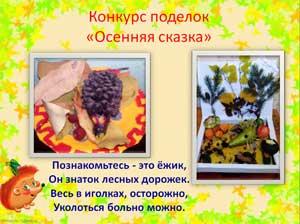 Совместное творчество родителей с детьми «Осенняя сказка»