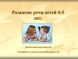 Презентация для родителей Развитие речи детей 4-5 лет
