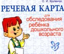 Экспресс — обследование детей 1 класса учителем — логопедом. Речевая карта.