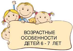 Презентация Возрастные особенности детей 6-7 лет