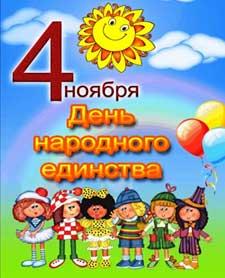 Сценарий государственного праздника «День народного единства»