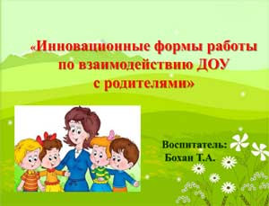 Проект на тему: Инновационные формы работы по взаимодействию ДОУ с родителями